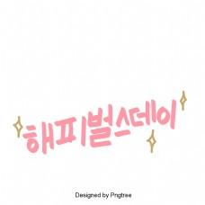 避免严厉的惩罚,但韩国人的日常表达,简单的手工字体与材料