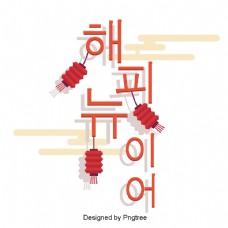 新年元旦、春节是中国的新年假期的字体设计