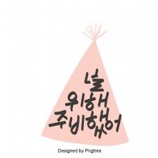 因为你有美丽的韩国日常表达,简单的手工字体与材料。