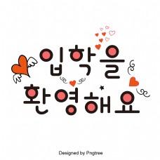 红色警示原始的心脏和韩国字体,欢迎你。
