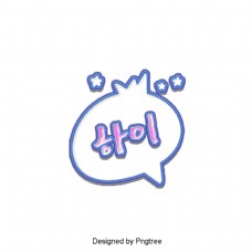 你好你好是一个蓝色美丽的对话耳语在字体设计