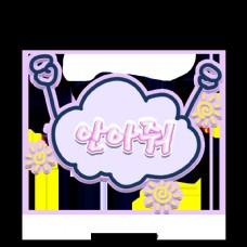 粉色和紫色的人持有字体设计。
