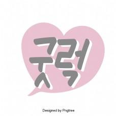 浅粉色可爱的韩国日常用手表耳语与材料的字体。