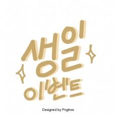 生日惊喜美丽的韩国日常表达与手的字体。