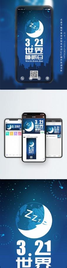 蓝色简约大气世界睡眠日手机微信配图