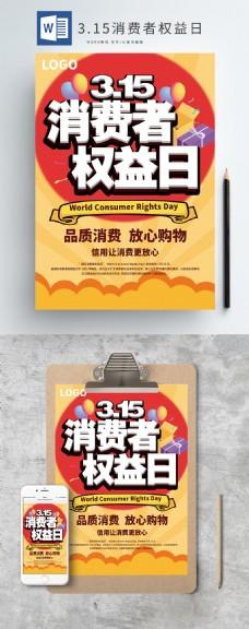 3.15消费者权益日10