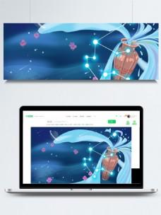 蓝色卡通水瓶座星座手绘插画背景