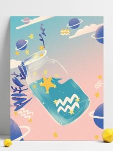 唯美浪漫水瓶座星座插画背景