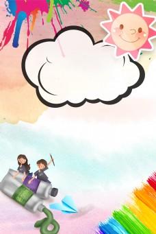 课外兴趣班补习班招生广告培训绘画儿童画