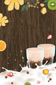 珍珠奶茶加水果饮料海报