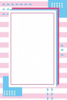 粉色几何扁平化五一劳动节促销广告背景