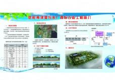 岳阳南津港污水厂提标改造工程简