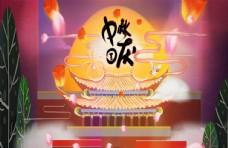 国庆节中秋节