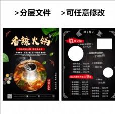 香辣火锅黑色价格单传单海报