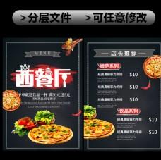 西餐厅菜单价格单传单海报
