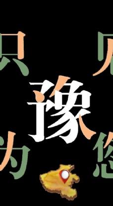 河南豫海报字体设计