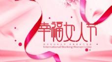 幸福女人节海报