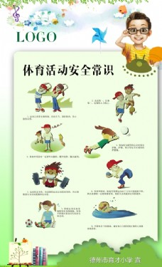 体育活动安全常识