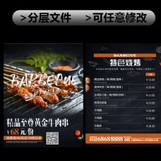 烧烤牛肉价格单传单