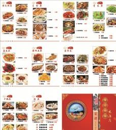 餐饮菜单菜谱封面红色花纹中国风