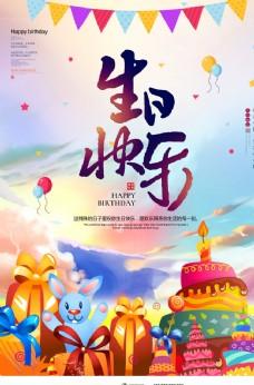 炫彩手绘生日快乐海报