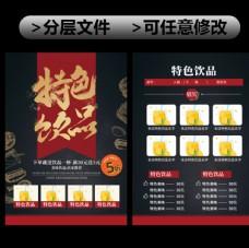特色饮品菜单价格单传单
