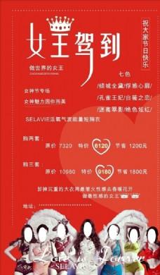 38妇女节 海报 红色 背景