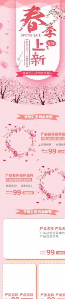 唯美浪漫鲜花桃树手机端首页模板