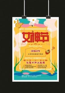 女神节商场促销海报