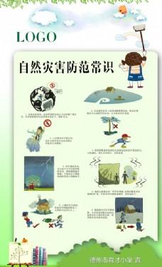 自然灾害防范常识