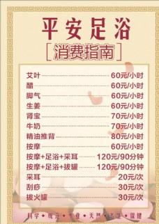 足浴價格表