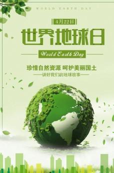 世界地球日