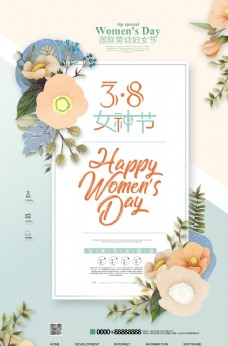 小清新简约三八妇女节女神节海报