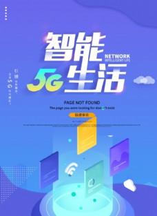 5G智能生活