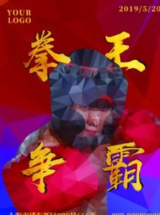 竞技体育拳王争霸蓝红金毛笔字