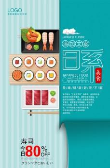 小清新餐饮海报