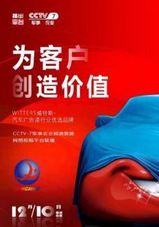 汽车广告漆海报设计