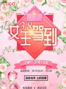 粉色女神节电商淘宝活动推广海报