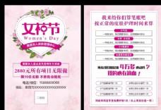 妇女节宣传单海报