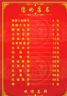 红色花纹龙纹底纹菜单价格单