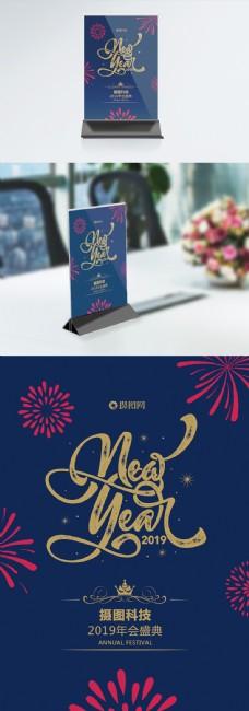 蓝色创意企业年会年会盛典桌牌