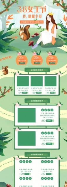 淘宝天猫春季38女王节首页模板