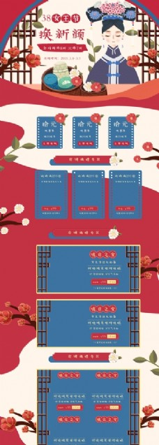淘宝天猫38妇女节女王节首页
