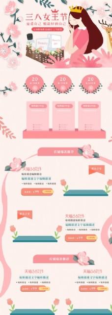 淘宝天猫38女王节粉首页模板