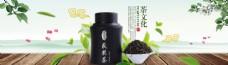 中国风茶叶全屏促销海报