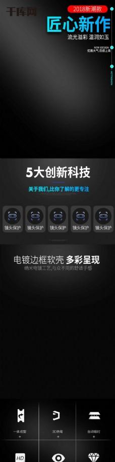 3C数码苹果安卓手机壳透明壳软壳详情页