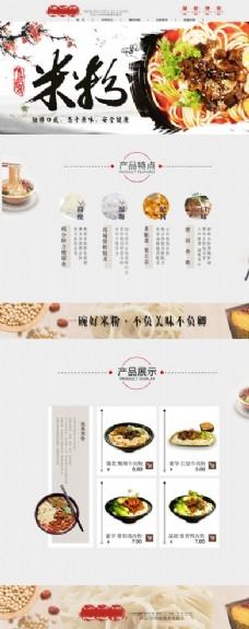 桂林米粉即食米粉淘宝首页
