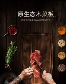 切菜板海报
