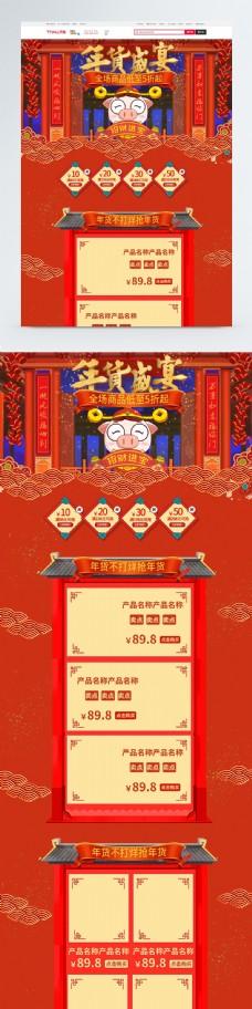 红色年货盛宴猪年新年促销淘宝首页模板
