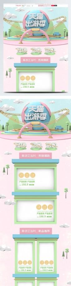 C4D清新天猫出游季春游电商天猫首页模板